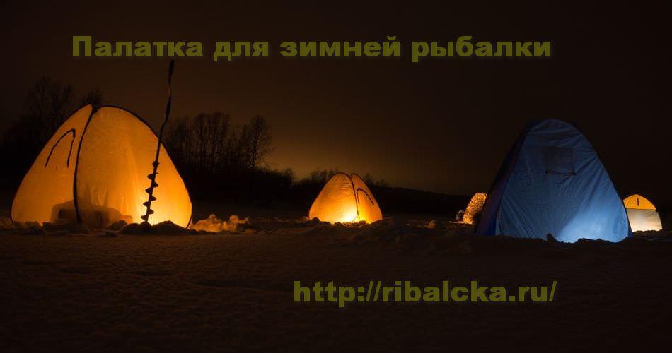 Выбор зимней палатки для рыбалки, палатка для зимней рыбалки